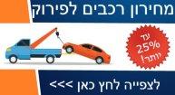 מחיר רכב לפירוק 2016